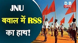 JNU बवाल में RSS का हाथ! | Kerala Chief Minister Pinarayi's big statement on the ruckus in JNU