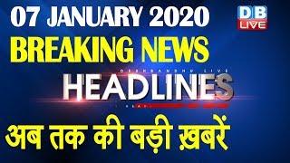 Top 10 News | Headlines, खबरें जो बनेंगी सुर्खियां | jnu news, india news, Jharkhand news |#DBLIVE