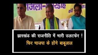 झारखंड की राजनीति में भारी उलटफेर के संकेत,फिर भाजपा के होंगे बाबूलाल