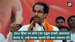 JNU हिंसा पर बोले CM उद्धव ठाकरे: हमलावर कायर थे, उन्हे मास्क पहनने की क्या जरूरत थी?
