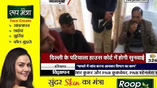 #Jawalamukhi : सिंचाई मंत्री ने लगाई ठेकेदारों को फटकार, 'काम करना है तो करो वरना मत करो'