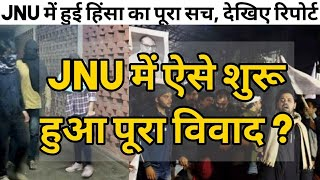 #JNU कैंपस में नकाबपोश बदमाशों का हमला, कैंपस में घुसकर छात्रों और शिक्षकों से मारपीट