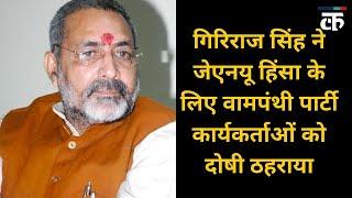 गिरिराज सिंह ने जेएनयू हिंसा के लिए वामपंथी पार्टी कार्यकर्ताओं को दोषी ठहराया
