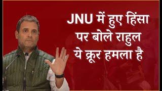 #DELHI : #JNU हिंसा पर #CONGRESS का बड़ा बयान, पुलिस मूकदर्शक बनी रही