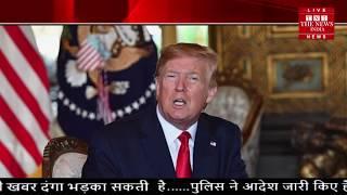Iran ने America को दी धमकी कहा हिम्मत है तो हमला करके दिखाओ फिर....