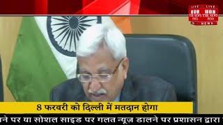 Breaking News // दिल्ली में चुनाव की तारीख आने के बाद हलचल