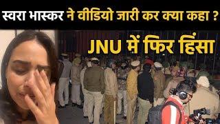 #JNU में हुई हिंसा पर बोलते-बोलते भावुक हुई #Swara_Bhaskar, #RSS और #ABVP पर लगाए ये आरोप
