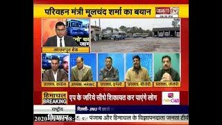 क्या बन गई रोडवेज कर्मचारियों की मांगों पर सहमती,देखें बड़ी बहस सिर्फ #JANTATV पर