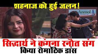 Bigg Boss 13: Siddharth Shukla  ने कंगना रनौत संग किया रोमांटिक डांस, Shehnaaz Gill को हुई जलन !