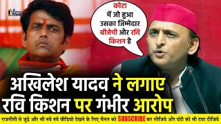 #Akhilesh Yadav ने लगाए BJP सांसद #Ravi Kishan पर गंभीर आरोप