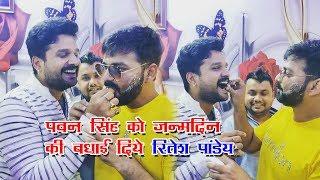 हैल्लो कौन गाने के साथ Pawan Singh  को जन्मदिन की बधाई दिए Ritesh Pandey