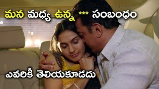 మన మధ్య ఉన్న *** సంబంధం | Latest Telugu Movie Scenes | Uthama Villain Telugu Movie