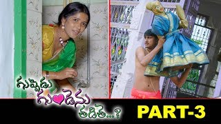 Guppedu Gundenu Thadithe Full Movie Part 3 | 2020 Telugu Movies | Mynaa