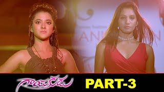 Gayakudu Full Movie Part 3 | 2020 Telugu Movies | Bigg Boss Ali Reza | Shriya Sharma