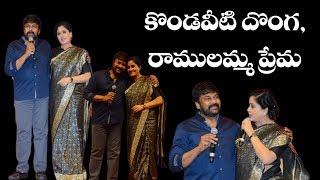 కొండవీటి దొంగ, రాములమ్మ ప్రేమ | Chiranjeevi Shows Love on Vijayashanti | Sarileru Nikevvaru