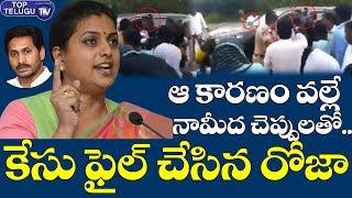MLA రోజా కాన్వాయ్ పై చెప్పులతో దాడి | YCP MLA Roja News Today | AP News | Telugu Political News