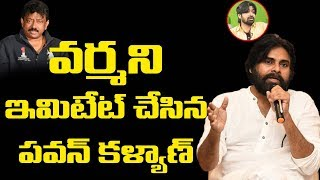 Pawan Kalyan Imitates Ram Gopal Varma   Amma Rajyamlo Kadapa Biddalu Movie   #RGV   Top Telugu TV
