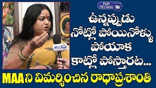 Radha Prashanthi About MAA Association Issue | Tollywood Films | Chiranjeevi | Jeevitha Rajashekar