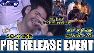 Sarileru Nekevvaru Movie Pre Release Event Analysis | Vijayashanthi | Chiranjeevi | Mahesh Babu