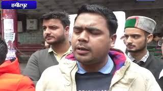 JNU बवाल पर SFI, DYFI का प्रदर्शन     ANV NEWS HAMIRPUR - HIMACHAL