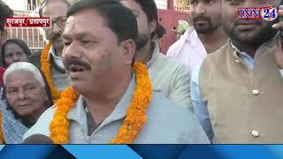 प्रतापपुर में भी फहरा कांग्रेस का विजय पताका , भाजपा प्रत्याशी को दी शिकस्त.