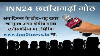 INN24 छत्तीसगढ़ी गोठ 06-01-2020