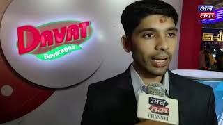Global Patidar Business Summit-2020 | Savan Patel - General Manager - Davat Bevrages | ABTAK MEDIA