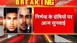 Breaking News: Nirbhaya के दोषियों का आज जारी हो सकता है डैथ वारंट! 2 मिनट में भारत