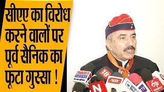 जब CAA बिल का विरोध करने वालों पर पूर्व कर्नल का फूटा जमकर गुस्सा ! Angry Ex Army Man #Jaipur
