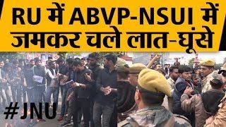 #JNUViolence JNU हिंसा पर Jaipur में बवाल, NSUI और ABVP के बीच जमकर चले घूंसे । #RajasthanUniversity