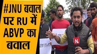 #RajasthanUniversity: JNU के बवाल पर #Jaipur में ABVP का प्रदर्शन, NSUI पर लगाया बड़ा आरोप !