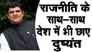 #voiceofpanipat #dushyant chautala राजनीति के साथ साथ विश्वभर में छाए दुष्यंत चौटाला