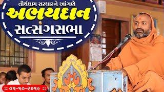 Abhaydan Satsang Sabha @ TirthDham Sardhar By Pujya Yogeshwar Swami 05/01/2020