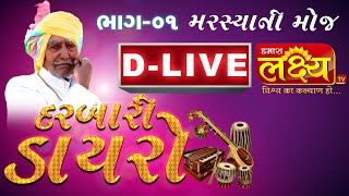Darbari Dayro-Marasiyani Moj || Part-01