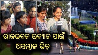 Raj Bhawan Garden, Bhubaneswar, Odisha- ଦେଖନ୍ତୁ କାହିଁକି ବଢୁଛି ଲୋକଙ୍କ ଉତ୍ସାହ