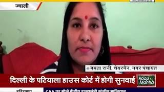 #Jawali : कूड़े के लिए कब बनेगी डंपिंग साइट ?