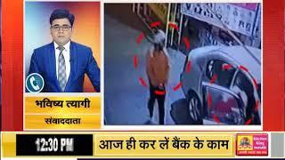 देखें #DELHI में खुलेआम स्नैचिंग का #LIVE_VIDEO,बदमाशों ने पिस्टल के दम पर वारदात को दिया अंजाम