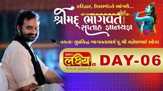 Shrimad Bhagvat Katha || Pu. Yagneshbhai Oza ||  Haridwar, Uttrakhand || Day 06