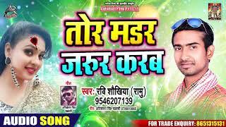 तोर मर्डर जरूर करब Tor Madar Jarur Karab - Ravi Saukhiya (Ramu) - Bhojpuri Song 2020