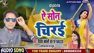 सुपरहिट गाना - ऐ सोन चिरई - Ae Son Chirai - Vijay Bawali , Soni Sinha - Bhojpuri Songs 2020 New