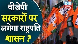 BJP सरकारों पर लगेगा राष्ट्रपति शासन ? मोटर व्हीकल एक्ट का उल्लंघन पड़ेगा भारी !#DBLIVE