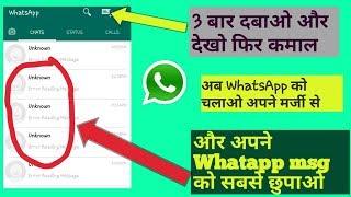 WhatsApp SECRET TRICK 2018 | Tech News With Pankaj kumar| By Pk Technical Zone