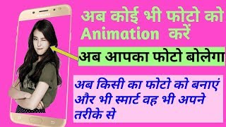 Koi v photo ko kare Animation Ab apka photo bolega wo v sound ke sath
