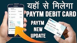 How To Apply Paytm Debit card  In Hindi !! Paytm Debit Card |