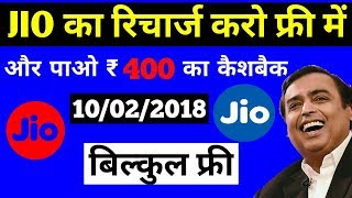 How to Recharge Jio Sim Free || reliance jio news plan
