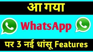 Whatsapp Top 3 Features Coming Within 7 Days | Whatapp latest Update | by Pk Technical zone