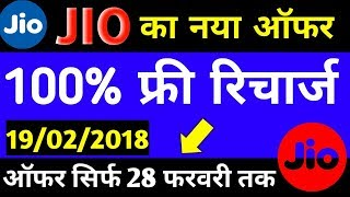 Jio New Offer Only For Jio Prime Member | Jio Prime Exclusive