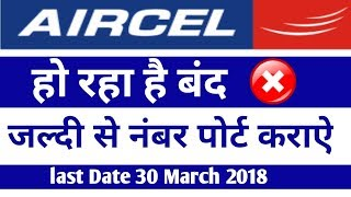 Jio Effect : Aircel confirmed to shutdown its services in All States | Aircel Company Going To Close