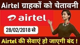 Airtel Users & Airtel Payment Bank & Bharti Airtel Users ekyc Update In 28 february 2018