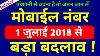 Your Mobile Number Will Be 13 Digit From July 2018 Latest News Update In Hindi